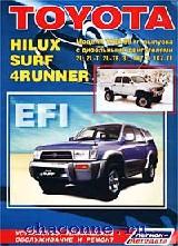 Руководство Toyota Hilux/Surf/4-Runner c 88-99 г. (дизель)