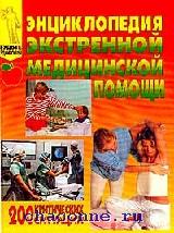 Энциклопедия экстренной медицинской помощи