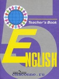 Мир английского языка 5 кл. Книга для учителя 4 год обучения