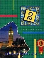 Project English 2 SB