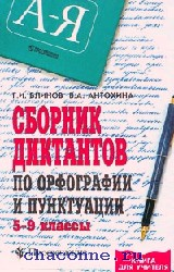 Сборник диктантов по орфографии и пунктуации 5-9 кл