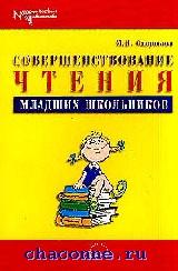 Совершенствование чтения. Пособие для начальной школы