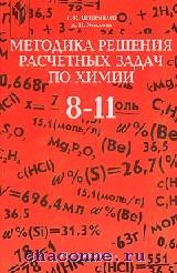 Методика решения расчетных задач по химии 8-11 кл