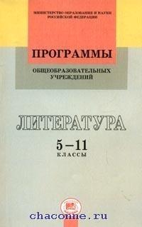 Литература 5-11 кл. Программы
