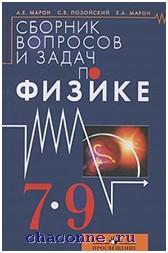 Сборник вопросов и задач по физике 7-9 кл