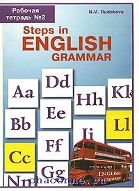 Английский язык. Рабочая тетрадь №2 к уч. Старкова