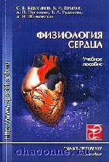 Физиология сердца