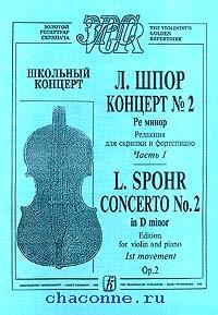 Концерт №2 для скрипки и фортепиано