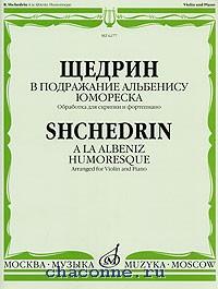 В подражание Альбенису. Юмореска. Обработка для скрипки и фортепиано