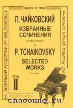 Избранные сочинения в 2х томах