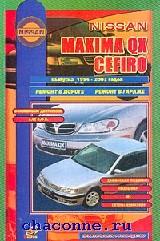 Руководство Nissan Cefiro, Maxima QX c 94-03