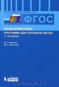 Информатика 7-9 кл. Программа для основной школы