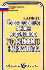 Конституционные основы современного российского федерализма