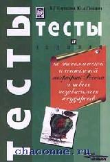 Тесты и задания по экономической и социальной географии России