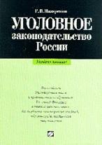 Уголовное законодательство России