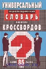 Универсальный энциклопедический словарь любителя кроссвордов