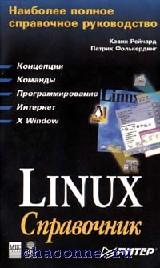 Linux.Спр-к