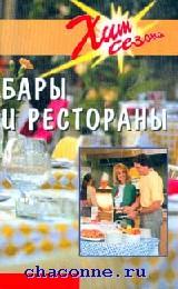 Бары и рестораны. Техники обслуживания