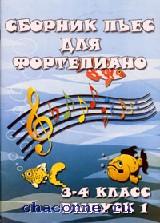 Сборник пьес для фортепиано 3-4 кл выпуск 1й