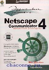 Эффективная работа с Netscape Communicator 4