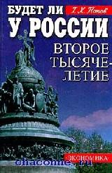 Будет ли у России второе тысячелетие