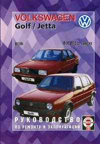 Руководство VW Golf /Jetta с 84-93 г.(бензин)