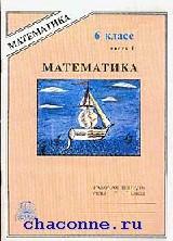 Математика 6 кл. Рабочая тетрадь в 2х томах