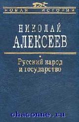 Русский народ и государство