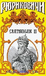 Святополк II