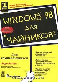 Windows 98 для чайников