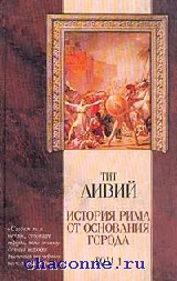 История Рима от основания города в 3х томах