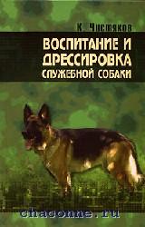 Воспитание и дрессировка служебной собаки