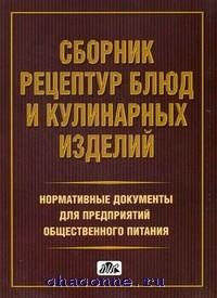 Сборник рецептур блюд и кулинарных изделий для общественного питания
