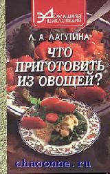 Что приготовить из овощей?