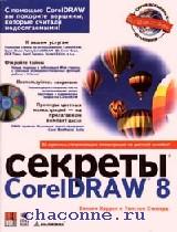 Секреты CorelDraw!  8.0