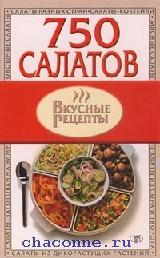 750 салатов