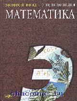 Математика. Энциклопедия