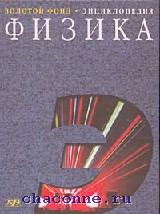 Физика. Большой энциклопедический словарь