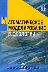 Математическое моделирование в экологии