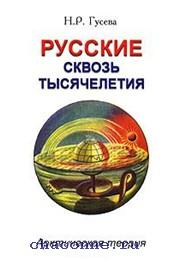 Русские сквозь тысячелетия. Арктическая теория