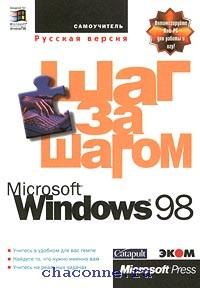 Windows 98 Шаг за шагом