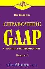 Справочник GAAP с комментариями выпуск 2й