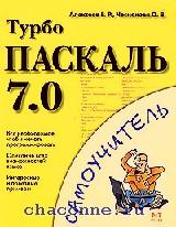 Турбо Паскаль 7.0. Самоучитель