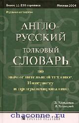 Англо-русский толковый словарь по ВТ, Интернет и программированию