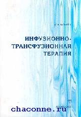 Инфузионно-трансфузионная терапия. Справочник