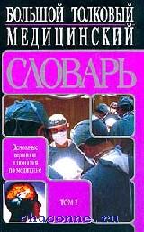 Большой толковый медицинский словарь в 2х томах
