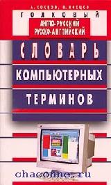Толковый англо-русский, русско-английский словарь компьютерных терминов