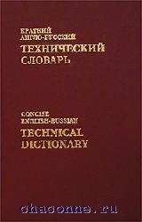 Краткий англо-русский технический словарь 30 000 слов