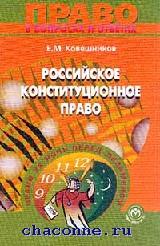 Российское конституционное право