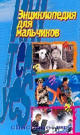 Энциклопедия для мальчиков. Интер-yes